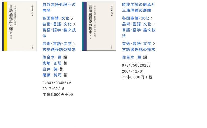 時枝誠記の没後50年・言語過程説80年 『言語過程説の探求』第三巻「自然言語処理への展開」 刊行
